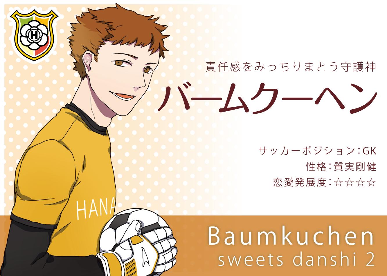 baumkuchen-01